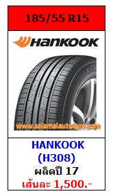 ยางราคาถูก 185_55R15 Hankook H308
