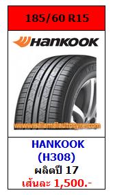 ยางราคาถูก 185_60R15 Hankook H308