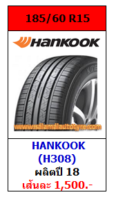 ยางถูก ,ยางรถราคาถูก ,ยางรถยนต์ราคา ,ยางรถยนต์ ,ร้านยาง ,ร้านยางหทัยราษฎร์ ,ร้านยางสายไหม ,สายไหมออโต้ไทร์ ,สายไหมออโต้ ,Hankook H308