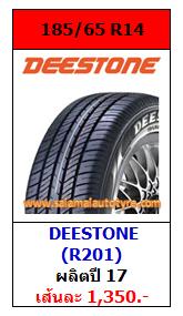 DEESTONE ,185/65R14 ,ยางถูก