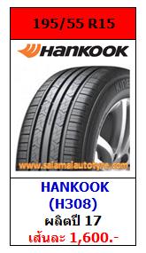 ยางราคาถูก 195_55R15 Hankook H308