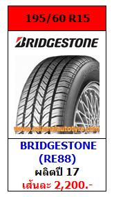 ฺBridgestone ,ยางถูก ,ยางราคาถูก ,ยางรถยนต์ ,ยางรถยนต์ราคาถูก ,สายไหม ออโต้ ,ร้านยางสายไหม ,ร้านยางหทัยราษฎร์ ,195/60R15