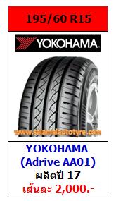 ยางราคาถูก 195_60R15 YOKOHAMA Adrive ปี17