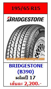 Bridgestone ,ยางถูก ,ยางราคาถูก ,ยางรถยนต์ ,ยางรถถูก ,ร้านยางสายไหม ,ร้านยางหทัยราษฎร์ ,195/65R15