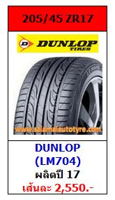 ยางราคาถูก 205_45ZR17 Dunlop