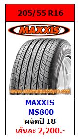 ยางถูก ,ยางรถราคาถูก ,ยางรถยนต์ราคา ,ยางรถยนต์ ,ร้านยาง ,ร้านยางหทัยราษฎร์ ,ร้านยางสายไหม ,สายไหมออโต้ไทร์ ,สายไหมออโต้ , MAXXIS MS800