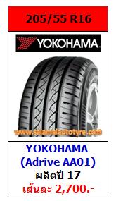 ยางราคาถูก 205_55R16 YOKOHAMA ADrive AA01