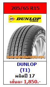 ยางราคาถูก 205_65R15 Dunlop T1 ปี17