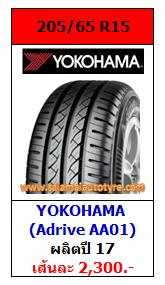 ยางราคาถูก 205_65R15 YOKOHAMA ADrive AA01