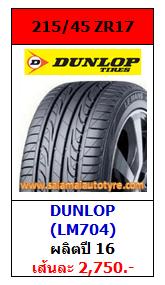 ยางราคาถูก 215_45ZR17 Dunlop