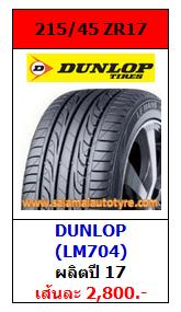 DUNLOP LM704 ,ยางรถยนต์ ,ยางรถยนต์ราคาถูก ,ยางรถราคาถูก ,ยางถูก ,ยางรถถูก ,สายไหมออโต้ไทร์