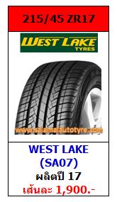 ยางราคาถูก 215_45ZR17 West Lake