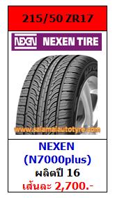ยางราคาถูก 215_50ZR17 Nexen