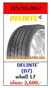 ยางราคาถูก 215_55ZR17 Delinte