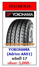 ยางราคาถูก 215_60R16 YOKOHAMA ADrive AA01
