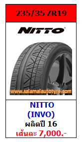 ยางราคาถูก 235_35ZR19 Nitto