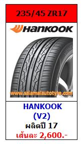 ยางราคาถูก 235_45ZR17 Hankook