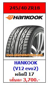 ยางราคาถูก 245_40ZR18 Hankook