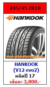 ยางราคาถูก 245_45ZR18 Hankook