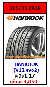 ยางราคาถูก 265_35ZR18 Hankook