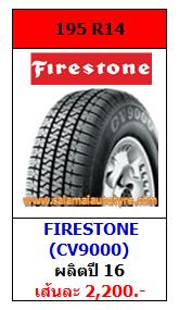 ราคายางถูก 195R14 Firestone