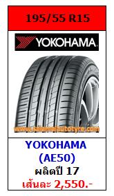 YOKOHAMA AE50 ,ยางรถยนต์ ,ยางรถยนต์ราคาถูก ,ยางถูก ,ยางรถถูก ,ยางออนไลน์