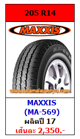 ราคายางถูก 205R14 Maxxis