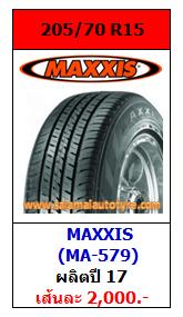 ราคายางถูก 205_70R15 Maxxis