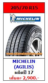 ราคายางถูก 205_70R15 Michelin ปี17