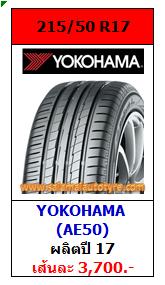 ราคายางถูก 215_50_17 YOKOHAMA AE50