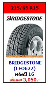 ราคายางถูก 215_65R15 Bridgeston