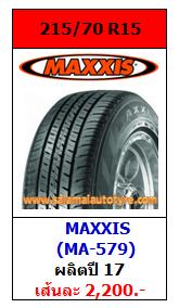 ราคายางถูก 215_70R15 MAXXIS MA579
