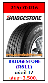 ราคายางถูก 215_70R16 ปี 17 Bridgestone R611