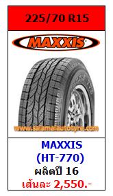 ราคายางถูก 225_70R15 Maxxis
