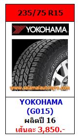 ราคายางถูก 235_70R15 Yokohama
