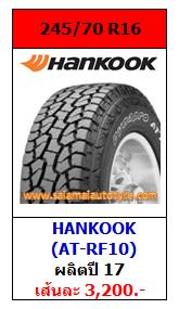 ราคายางถูก 245_70R16 Hankook AT_M