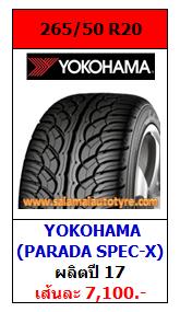 ราคายางถูก 265_50R20 YOKOHAMA Parada Spec_X