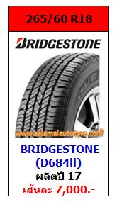 ราคายางถูก 265_60R18 Bridgestone D684 ปี'17