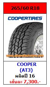 ราคายางถูก 265_60R18 Cooper AT3