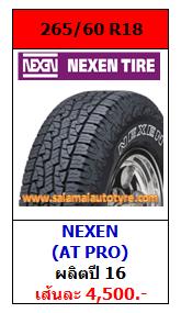 ราคายางถูก 265_60R18 Nexen
