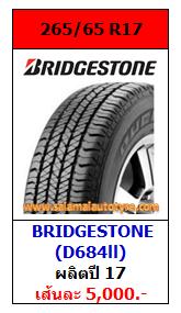 ราคายางถูก 265_65R17 Bridgestone ปี'17
