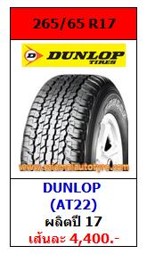 ราคายางถูก 265_65R17 Dunlop AT22 ปี'17
