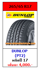 ราคายางถูก 265_65R17 Dunlop PT2 ปี'17