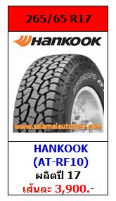 ราคายางถูก 265_65R17 Hankook AT ปี'17