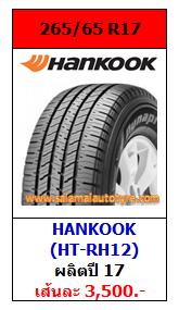 ราคายางถูก 265_65R17 Hankook HT ปี'17