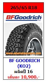 ราคายางถูก 265_65R18 BF Goodrich