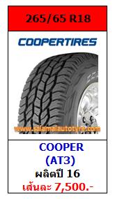 ราคายางถูก 265_65R18 Cooper AT3