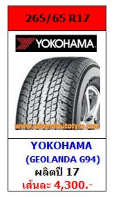 ราคายางถูก 265_65_17 YOKOHAMA Geolander G94