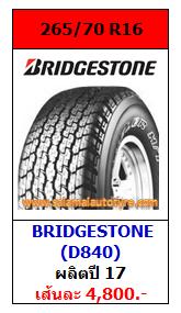ราคายางถูก 265_70R16 Bridgestone D840