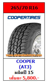ราคายางถูก 265_70R16 Cooper AT3 ปี'15